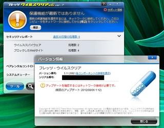 12.08.11 ntt ウィルスクリアアップデート.jpg