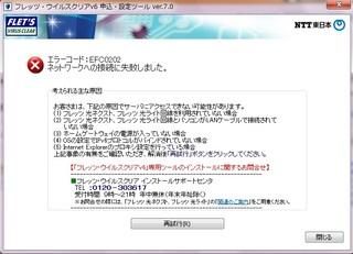 12.08.11 nttアップグレード失敗.jpg