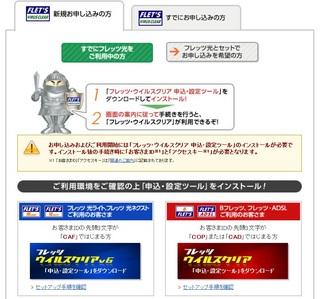 12.08.11ntt ウィルスクリアV6申し込み.jpg