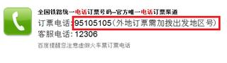 12.08.13 95105105火车票订购.png