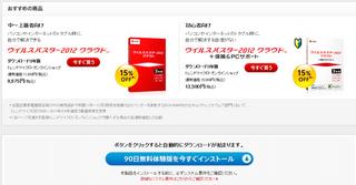 12.08.13 ウィルスバスター無料体験90日.png