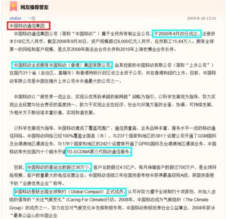12.08.13 中国移动通信集团.png