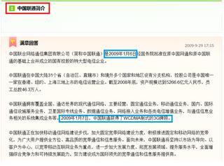12.08.13 中国l联通.png