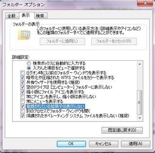 整理_フォルダーオプション設定.jpg