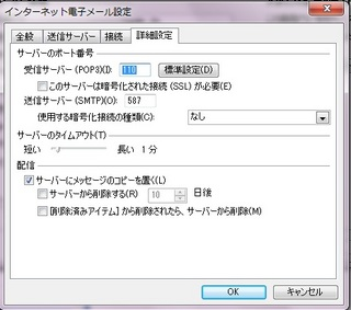 Outlook 2007 アカウント「詳細設定」.jpg