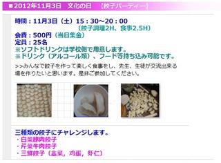 12.11.03 文化の日「餃子パーティー」.jpg